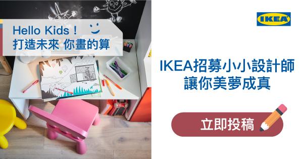 【Hello Kids!打造未來 你畫的算】新學期新模式,親子攜手打造夢幻空間,IKEA助你迎接新生活一臂之力!招募小小設計師,讓你美夢成真。