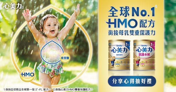 好評大公開!全球No.1銜接母乳雙重保護力,【亞培心美力3 HMO雙重保護配方】,全新上市!回覆並分享體驗心得,多重好禮送給你唷~