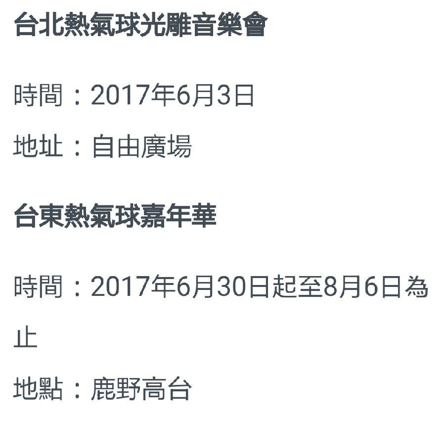 台灣國際熱氣球嘉年 一日快閃台北自由廣場_img_2