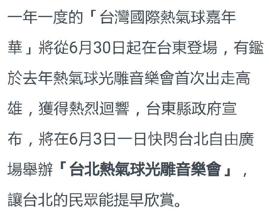台灣國際熱氣球嘉年 一日快閃台北自由廣場_img_1