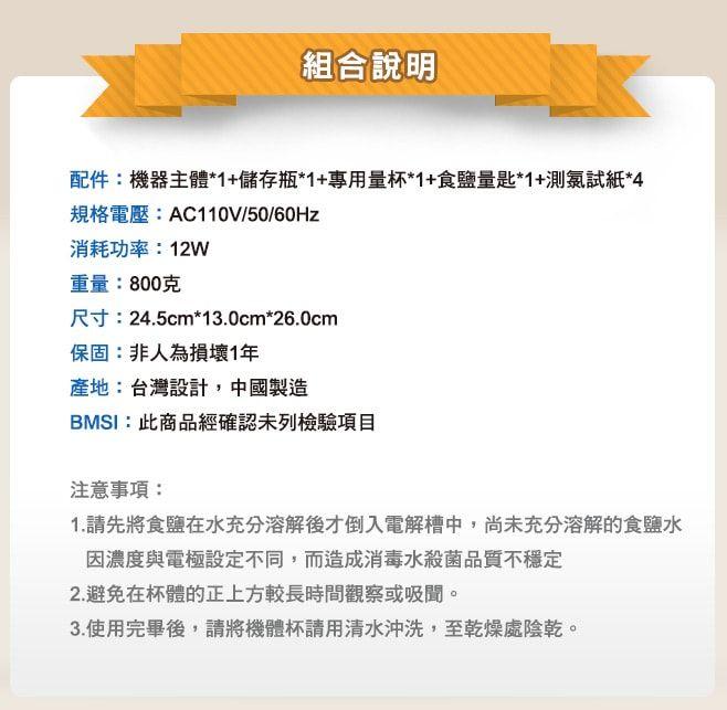 【BabyHome揪團】歐克靈 次氯酸電解消毒水製造機(公司貨)_img_5
