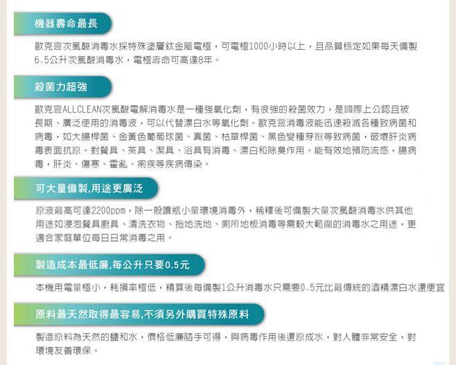 【BabyHome揪團】歐克靈 次氯酸電解消毒水製造機(公司貨)_img_7