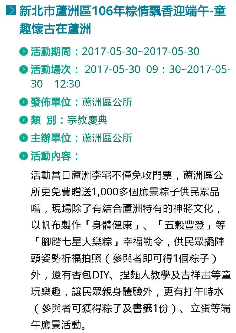 蘆洲粽情飄香迎端午_img_1