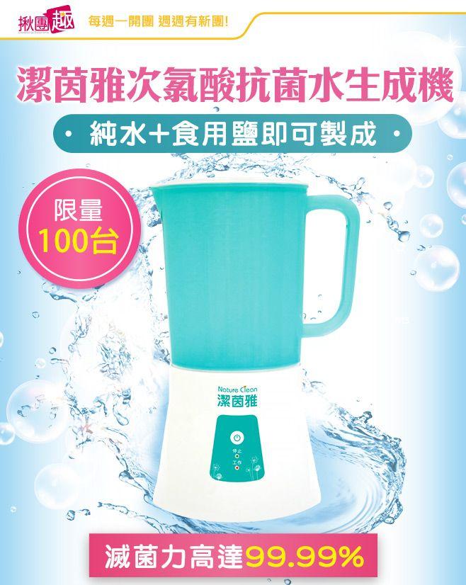 【BabyHome揪團】潔茵雅抗菌水生成機(次氯酸抗菌液)_img_1