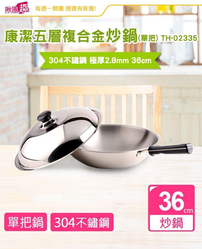 【BabyHome揪團】Chieh Pao康潔304不鏽鋼五層複合金炒鍋(單把)_img_1