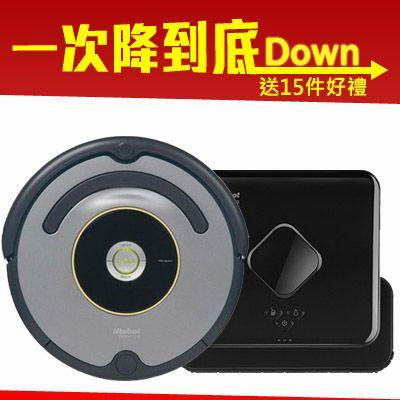 全台獨售僅此一檔!iRobot Roomba 630變壓充電座合體版掃地機器人_img_3