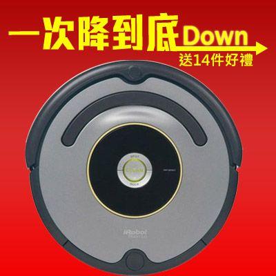 全台獨售僅此一檔!iRobot Roomba 630變壓充電座合體版掃地機器人_img_5