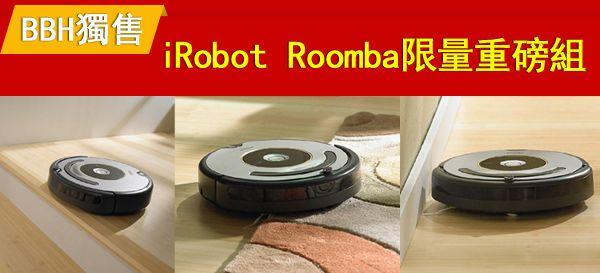 全台獨售僅此一檔!iRobot Roomba 630變壓充電座合體版掃地機器人_img_1