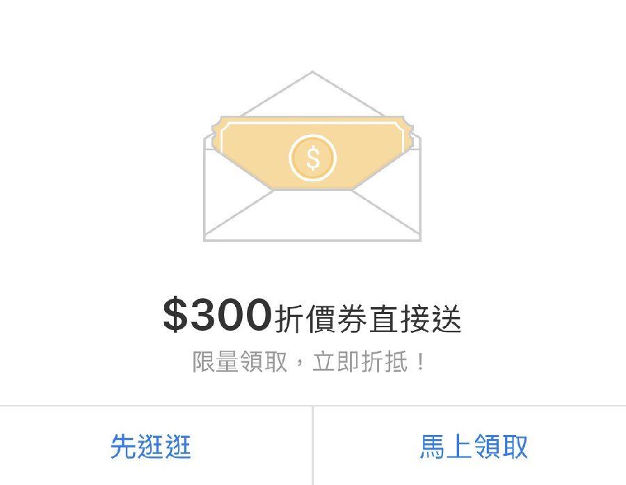 『瘋零食APP』限量發放300元折價券!!!!!_img_1