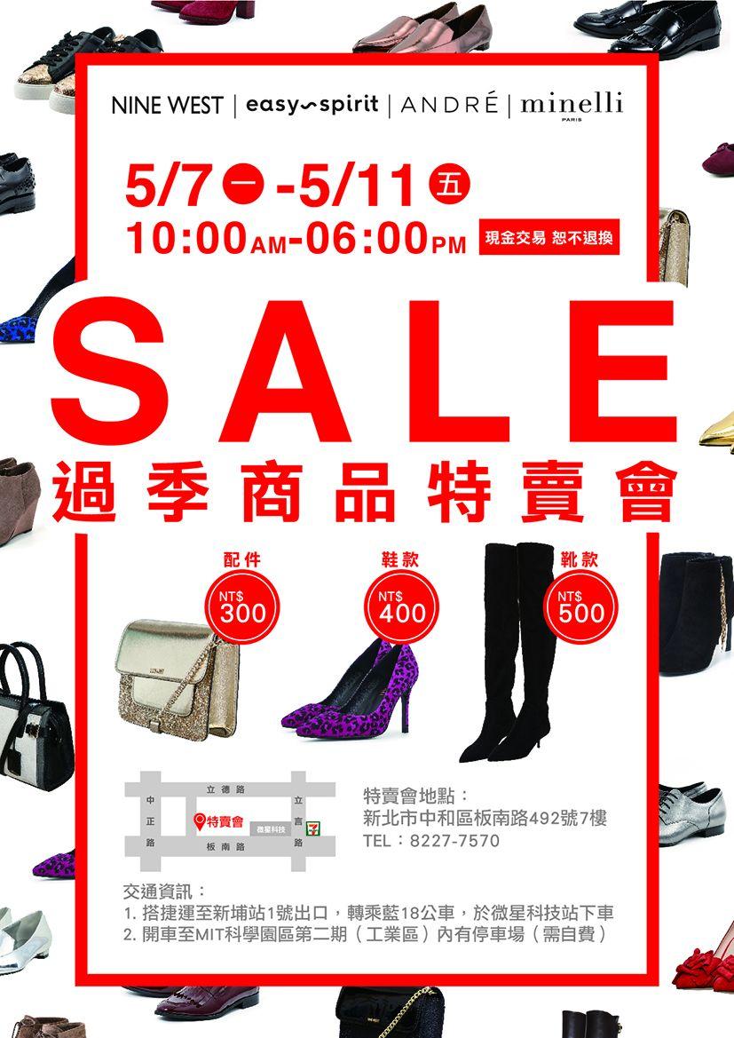 GRI 玖熙集團 NINE WEST等品牌過季鞋靴特賣 300元起_img_1