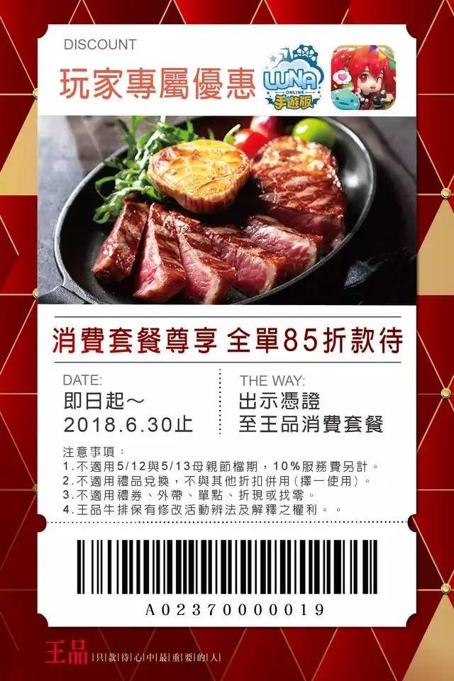王品 消費套餐尊享 全單85折款待_img_1