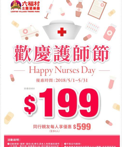 六福村 5月護師$199,同行親友$599_img_1