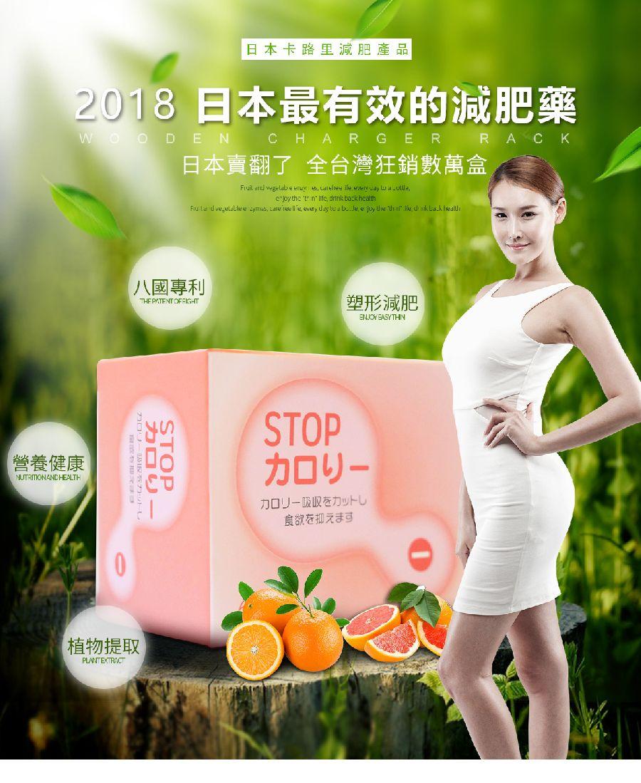 推薦2018年最有效的減肥藥,來自日本的減肥產品!_img_1