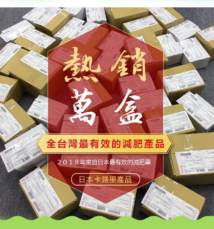 推薦2018年最有效的減肥藥,來自日本的減肥產品!_img_2