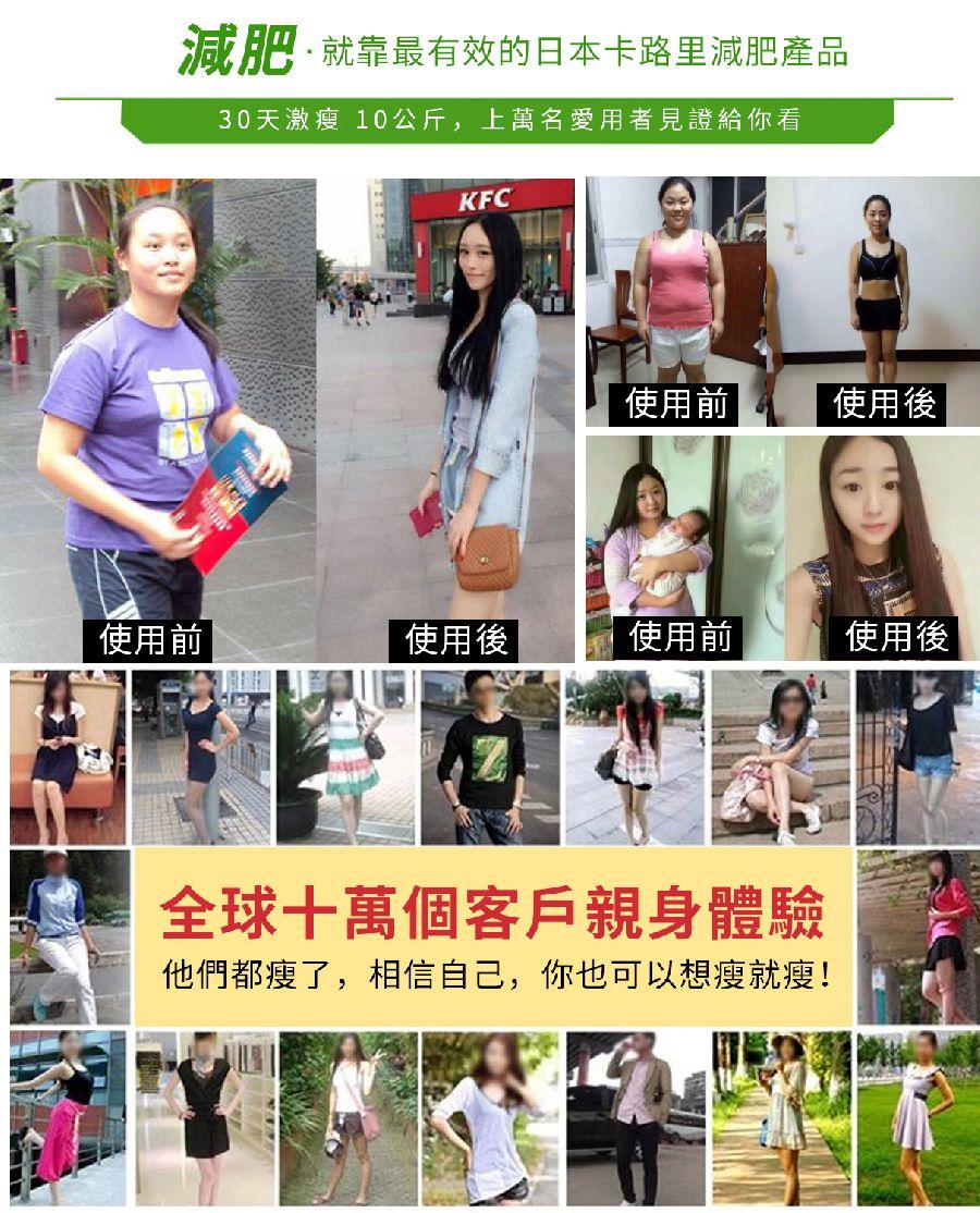台灣市面上最有效的快速減肥藥、減肥產品總整理大公開!_img_4