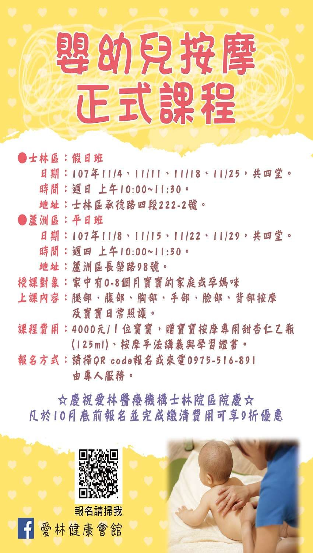 【台北地區-士林、蘆洲】10月份寶寶按摩與瑜珈親子體驗課程&11月寶寶按摩正式課程_img_1