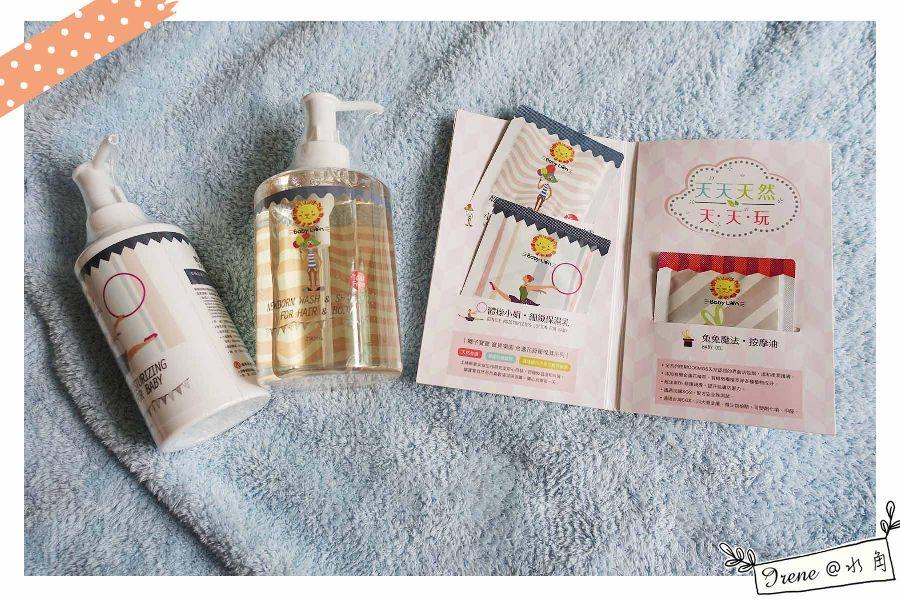 [分享體驗] 獅子寶寶金盞花舒緩保濕系列- 寶貝洗浴好開心!