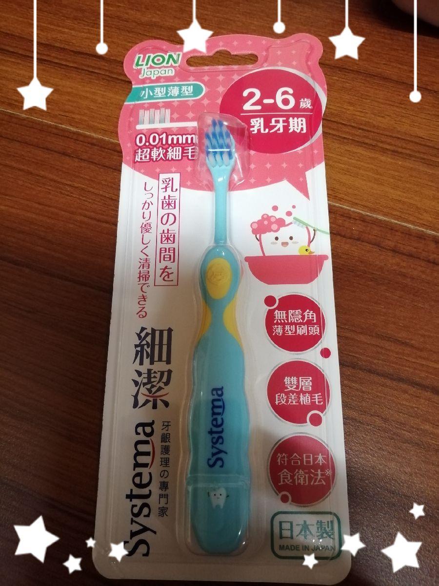 日本獅王細潔兒童專業護理牙刷~體驗文