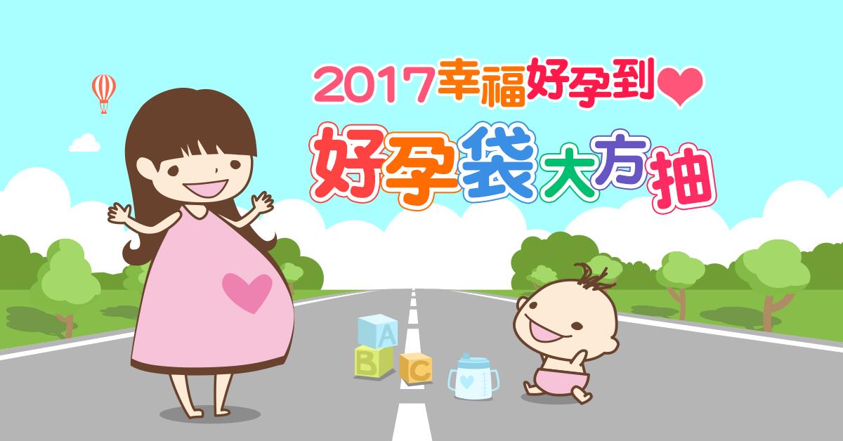2017最後一檔孕媽咪上傳媽媽手冊索取好孕袋(已結束)