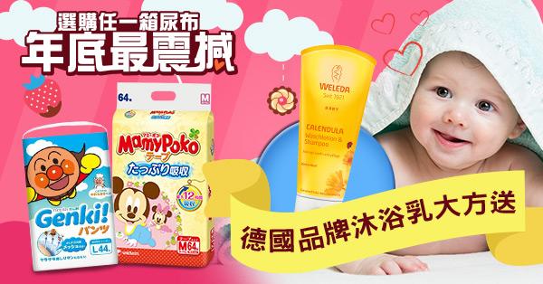 【BBH特賣】年底最震撼,選購任一箱尿布 德國品牌沐浴乳大方送