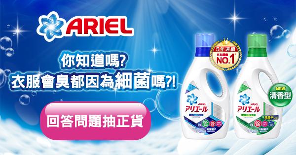 日本銷售NO.1 Ariel 50倍抗菌濃縮洗衣精,回答問題抽正貨!