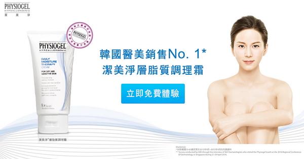 媽咪的敏感肌救星來了~潔美淨層脂質調理霜,韓國醫美銷售No.1,立即免費試用GO!