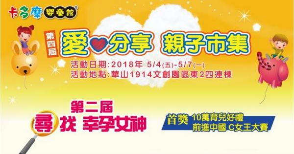 【卡多摩】第四屆2018/5/4-5/7愛❤分享 親子市集活動搶先知