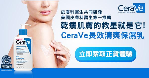 乾癢肌膚的救星就是它!皮膚科醫生共同研發,美國皮膚科醫生第一推薦,CeraVe長效清爽保濕乳,24小時保濕不間斷~限量正貨免費體驗中!!