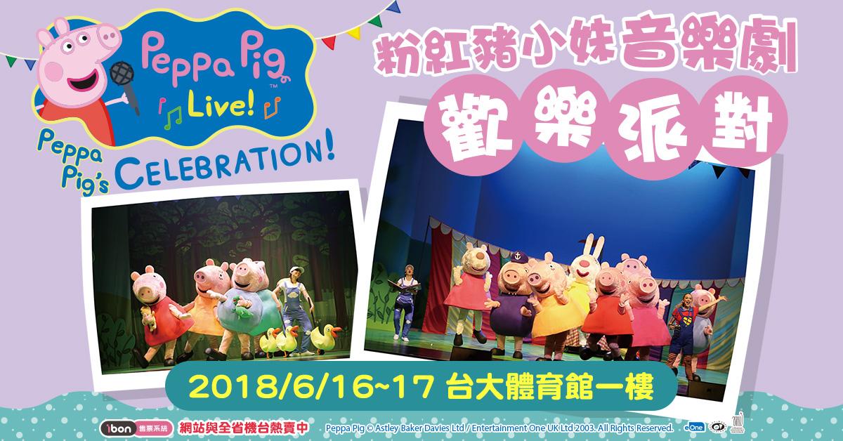 粉紅豬小妹『歡樂派對』音樂劇 快閃贈票活動