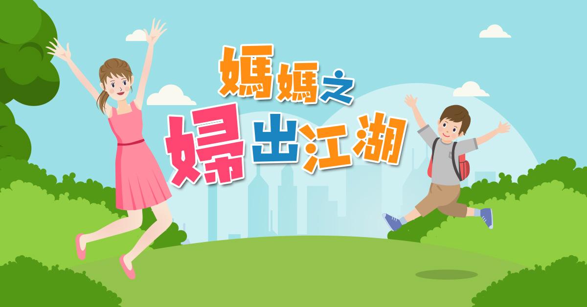 【開學特輯第二波】媽媽之婦出江湖,提供完整二度就業資訊!及幼兒入學、小一新生入學準備清單。