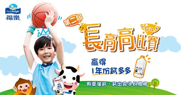 《福樂第二屆長高冠軍募集中》今年暑假孩子又長高了嗎?!快來回報現在身高,挑戰長高冠軍贏得1年份鈣多多!!