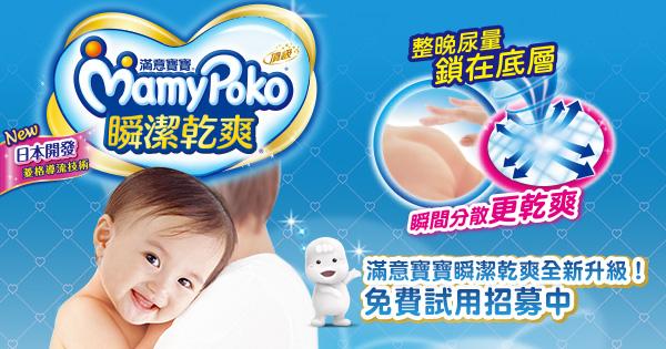 全新日本開發,乾爽舒適大躍進!滿意寶寶瞬潔乾爽~千份尿布免費索取體驗中!