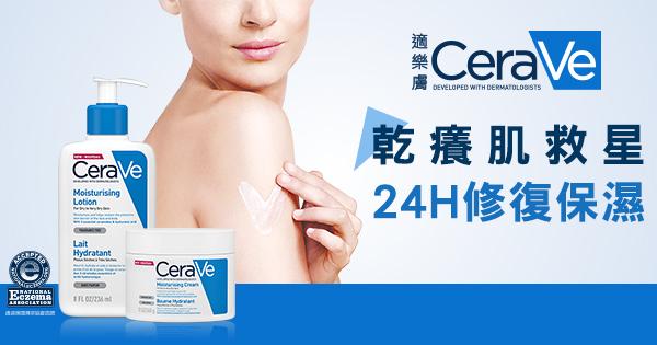 CeraVe長效潤澤修護霜,拯救全家人的乾癢肌救星,上傳分享體驗照片正貨等妳拿!