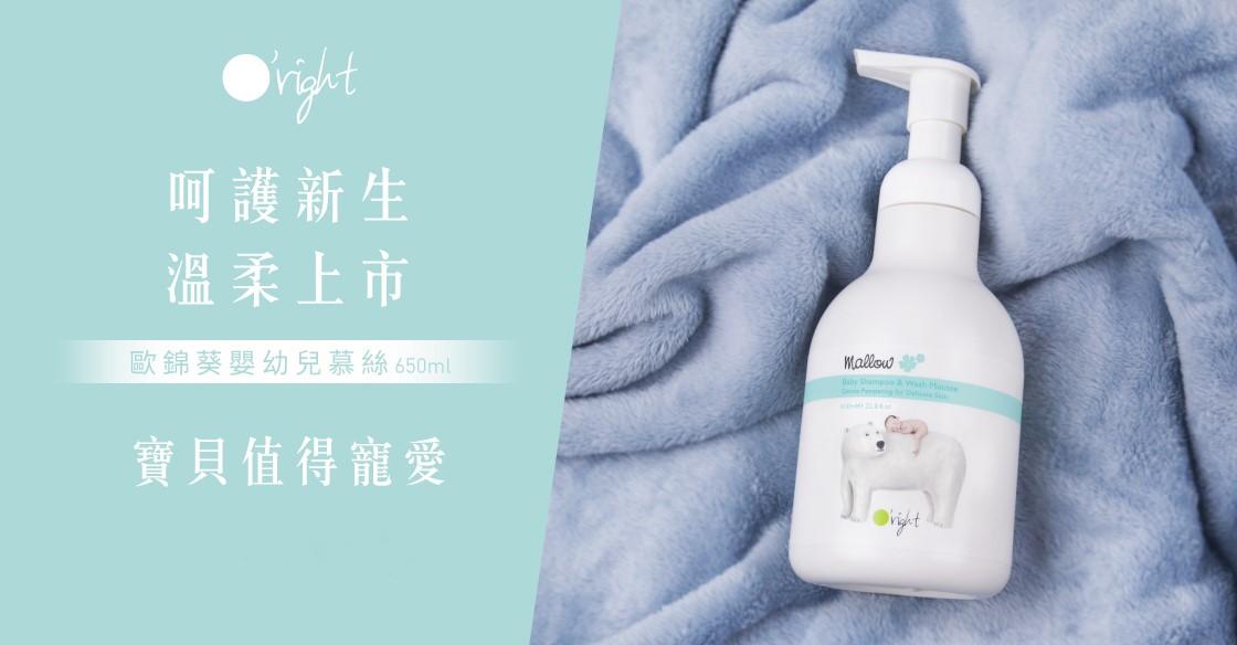 呵護新生給寶貝肌膚最純粹的保護,留言申請歐萊德