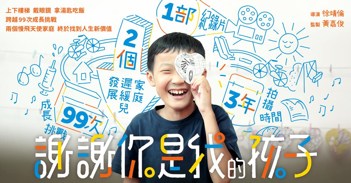 謝謝你是我的孩子紀錄片,伊甸基金會邀請您一起分享孩子的成長喜悅