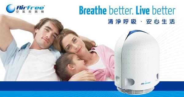 """守護寶寶的清新空氣,""""葡萄牙AirFree空氣殺菌機""""全方位守護全家人空氣品質,媽媽們快來留言,那一項特色是你的最愛,留言說明原因,就有機會帶回家!!"""