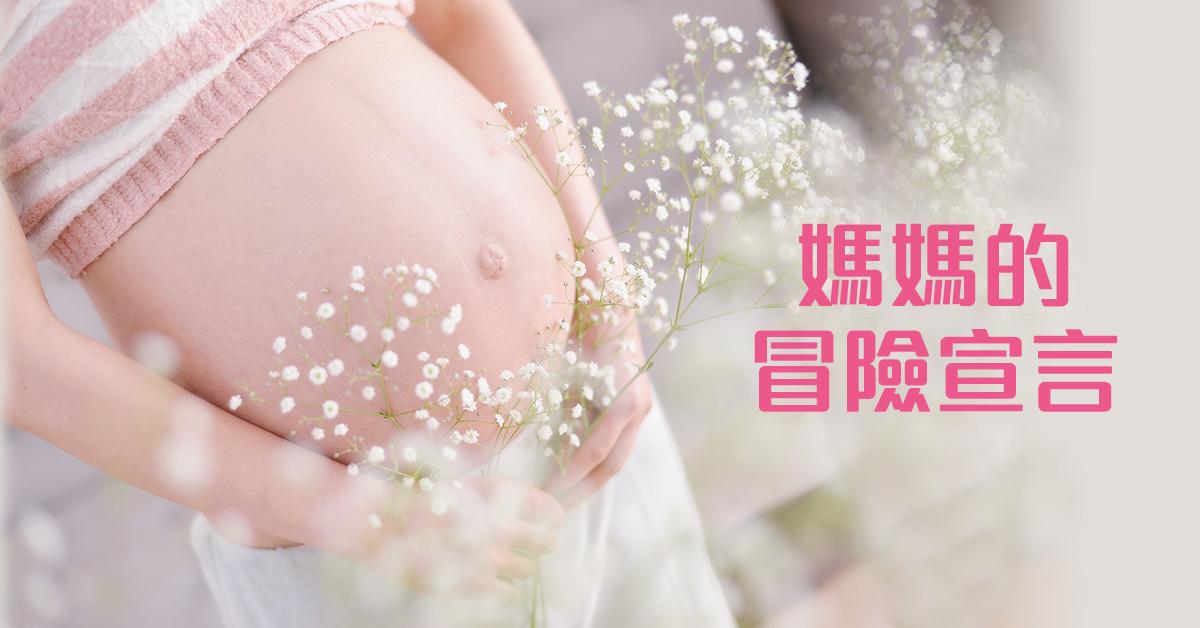 【母親節特別獻禮】媽媽的冒險宣言