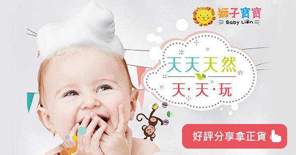 寶貝玩的「髒兮兮」也不怕!獅子寶寶金盞花舒緩保濕系列全天候溫和呵護寶寶肌膚,立即留言分享體驗心得正貨等妳拿!