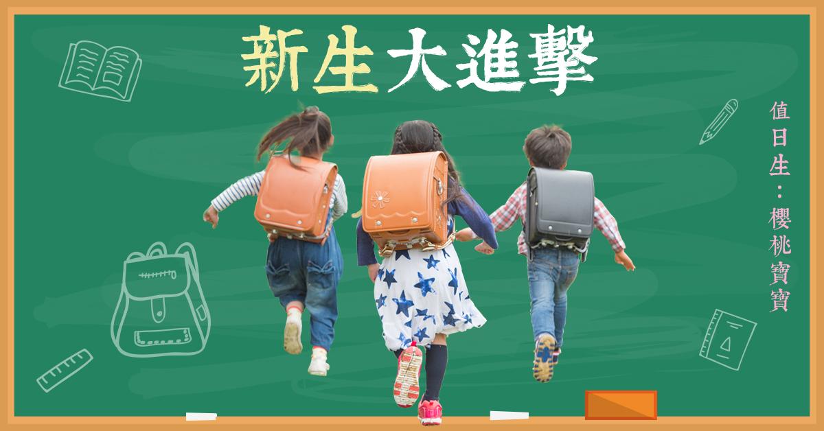 【開學特輯】新生大進擊,3步驟輕鬆解決孩子出門拖拉術