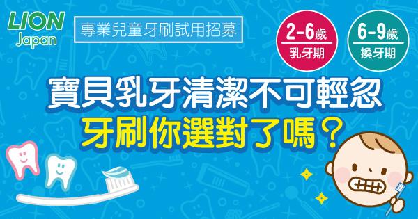 專業兒童牙醫師提醒「寶貝乳牙清潔不可輕忽,牙刷你選對了嗎?」,獅王細潔兒童專業護理牙刷,首創薄型刷頭、日本食衛法認證安全材質,立即免費索取體驗~