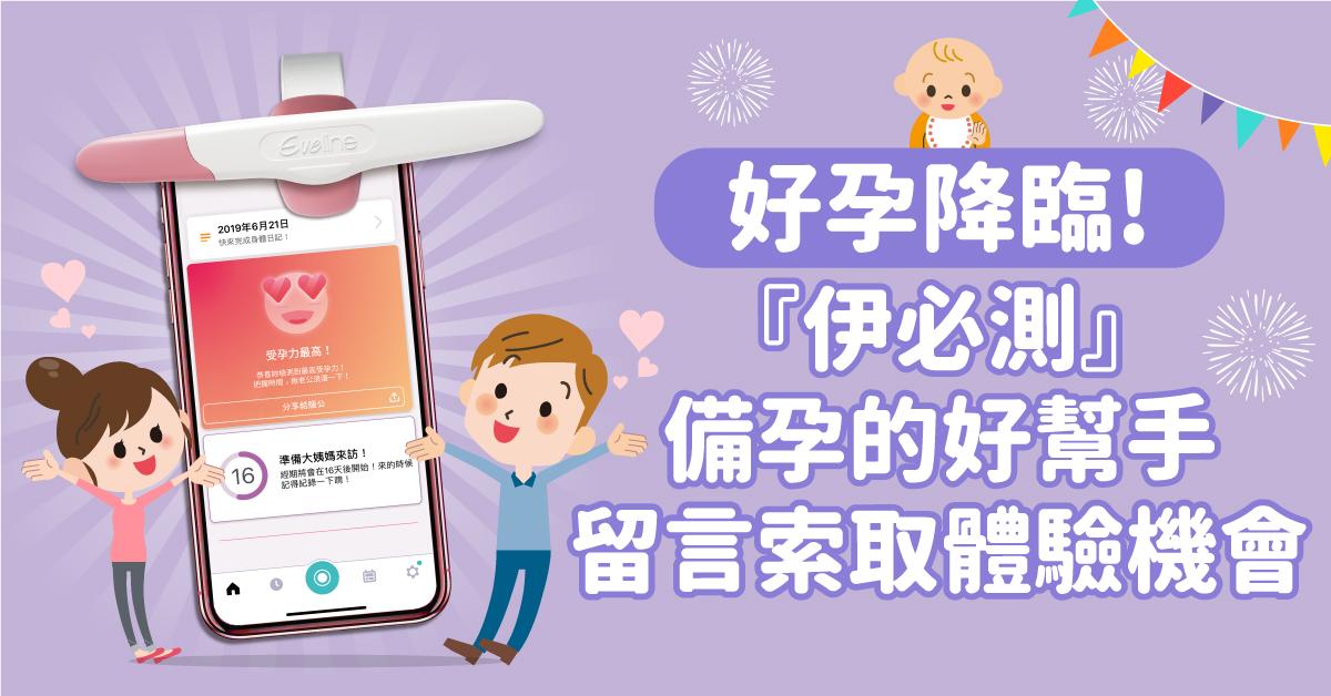 助您好孕之科技檢測系統體驗索取