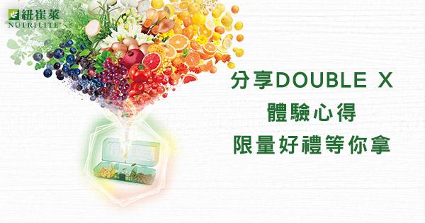 召喚所有體驗過《紐崔萊DOUBLE X蔬果綜合營養片》的會員們,快與大家分享 您的好評心得!