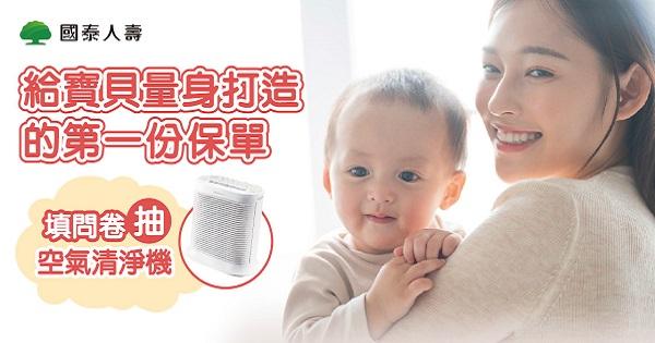 一份保單寶寶保障全都包,【國泰人壽】與你一起守護最重要的心肝兒!