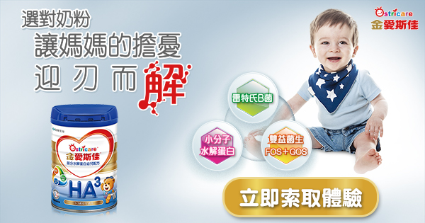 【新品限時免費索取】金愛斯佳-部分水解蛋白幼兒配方~選對奶粉,掌握寶寶體質調整關鍵,讓媽咪的擔憂迎刃而解!